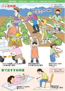 八ヶ岳体操