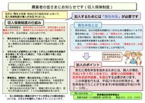 収入保険制度と青色申告推進-001