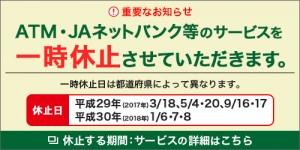 atm_stop_akishima_500x250