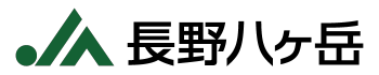 JA長野八ヶ岳(長野八ヶ岳農業協同組合)