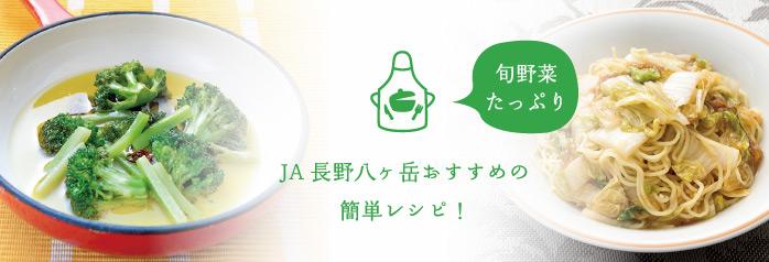 JA長野八ヶ岳女性部によるレシピをご紹介